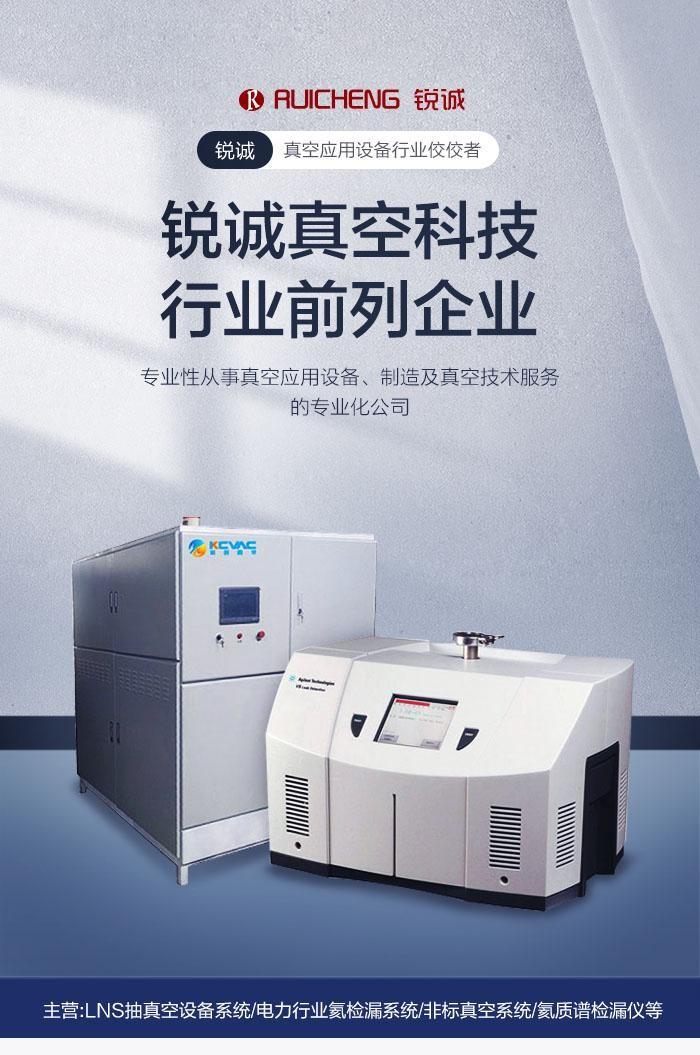 氦检漏仪价格 氦检漏仪品牌