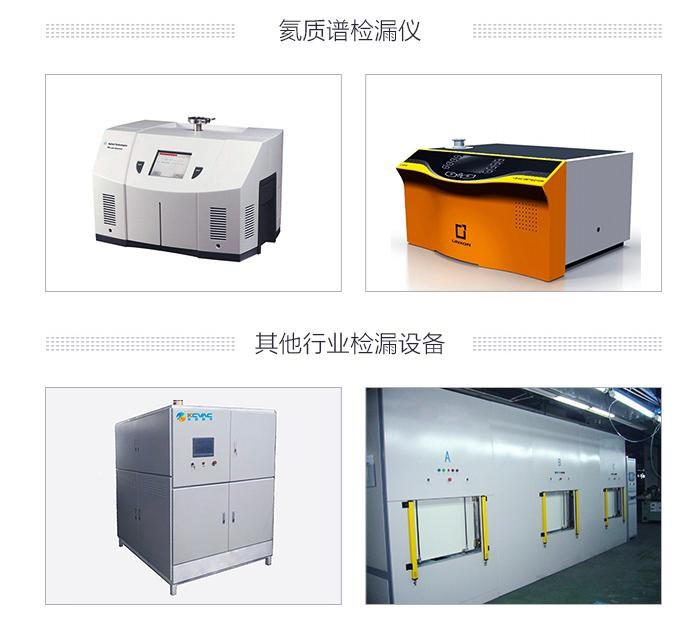 天津氦质谱检漏仪公司 氦质谱检漏仪报价