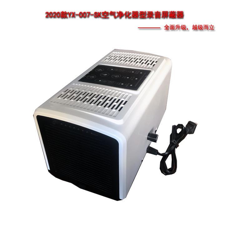 yx007录音屏蔽器多少钱 yx007录音屏蔽器厂家